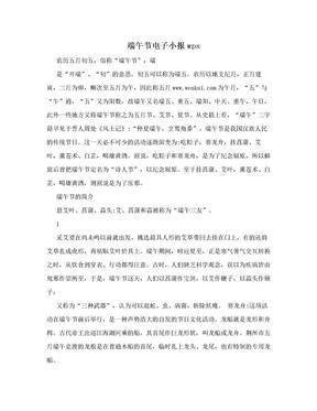 端午节电子小报wps.doc