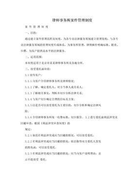 律师事务所案件管理制度.doc