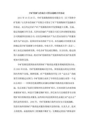 中矿资源与浩瑞公司签订战略合作协议.doc