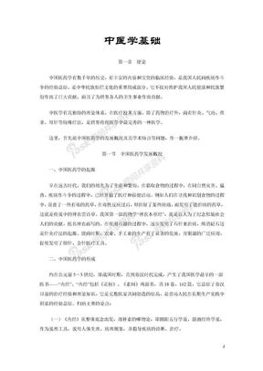 中医学基础.doc