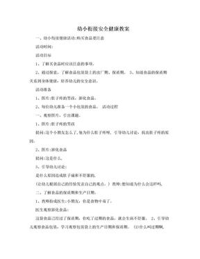 幼小衔接安全健康教案.doc