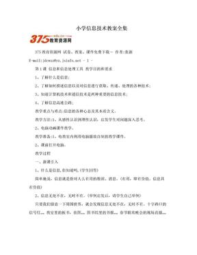 小学信息技术教案全集.doc