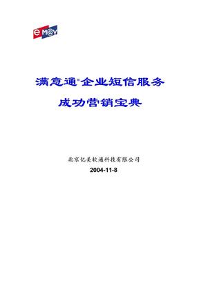 满意通企业短信服务成功营销宝典.doc