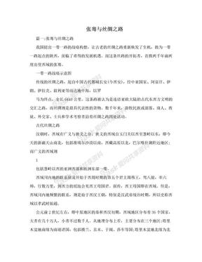 张骞与丝绸之路.doc