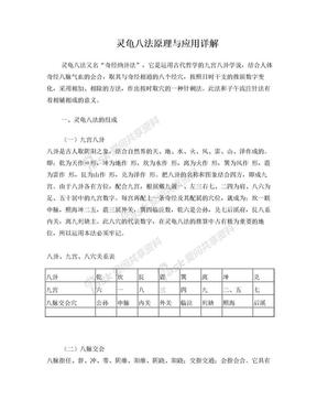 灵龟八法原理与应用详解.doc