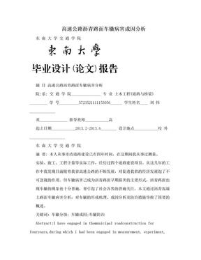 高速公路沥青路面车辙病害成因分析.doc