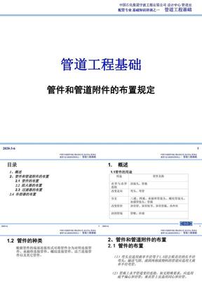 管道和管道附件的配管规定.ppt