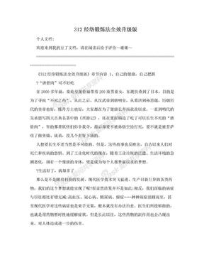 312经络锻炼法全效升级版.doc