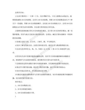 2013新人教版一年级数学下册全册教案(含板书设计).doc