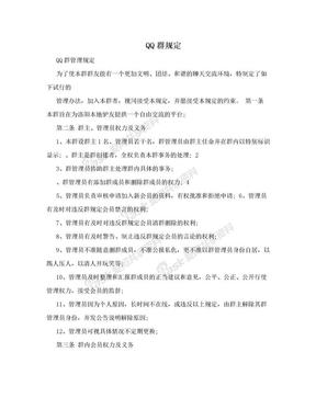 QQ群规定.doc