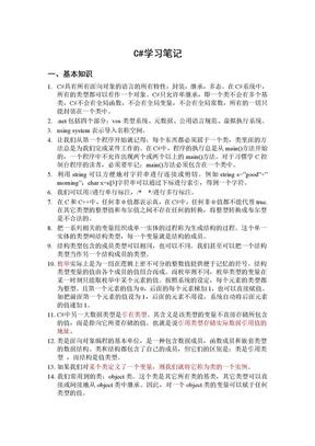 C#学习笔记(c#重点整理).doc