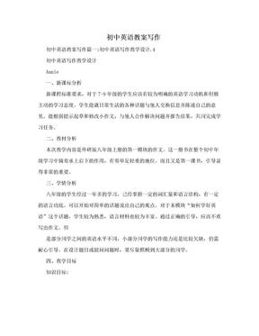 初中英语教案写作.doc