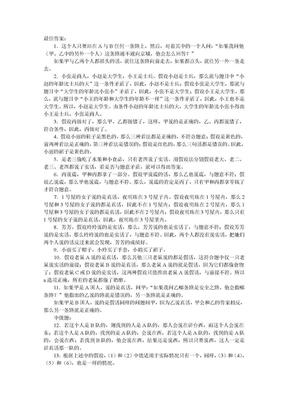 逻辑思维训练500题(修订版)答案.doc