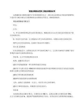 资金众筹协议范本_资金众筹协议书.docx