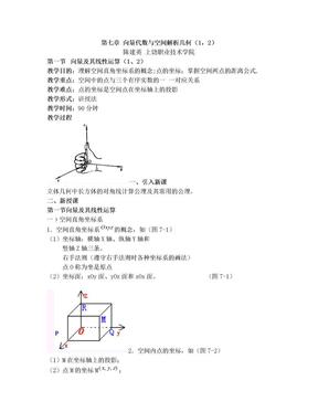 向量代数与空间解析几何.doc