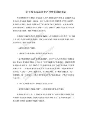 关于寿光市蔬菜生产现状的调研报告.doc