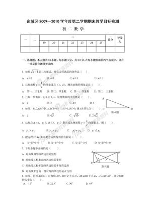 2009-2010东城区第二学期初二数学期末考试题-含答案.doc
