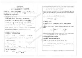 江苏科技大学817概率论与数理统计2017年考研真题.pdf