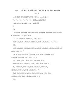 ascii 的8×16点阵字库(ASCII 8  16 dot matrix font).doc