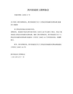 四川省物价局、四川省建设厅关于工程造价咨询服务收费标准的通知川价发2008141号.doc