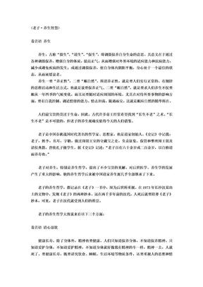 《老子[1].养生智慧》.doc
