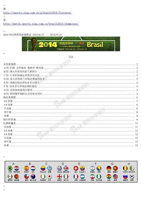 2014年巴西世界杯赛程表.doc
