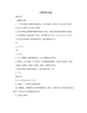 三视图练习题.doc