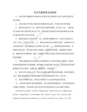 社区共建联席会议制度.doc