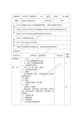 中职《幼儿卫生保健》教案(全).doc
