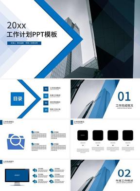 蓝色高端商务风PPT模板.pptx