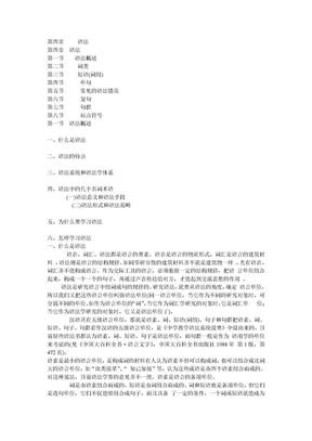 现代汉语(黄伯荣、廖序东版)课件--第四章_语法[1].ppt.Convertor.doc