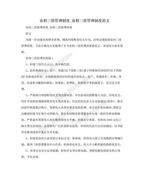 农村三资管理制度_农村三资管理制度范文.doc