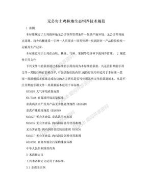 无公害土鸡林地生态饲养技术规范.doc