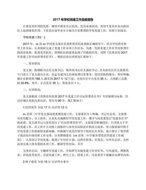 2017年学校党建工作自查报告.docx