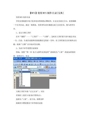 【WPS】使用WPS制作目录[宝典].doc