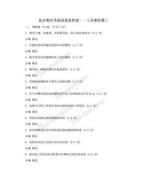 北京现代考试试卷及答案——工具和仪器1.doc