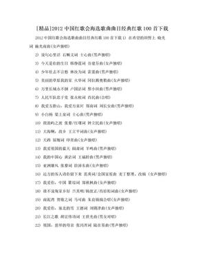 [精品]2012中国红歌会海选歌曲曲目经典红歌100首下载.doc