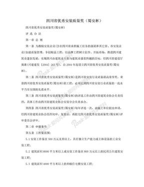 四川省优秀安装质量奖(蜀安杯).doc