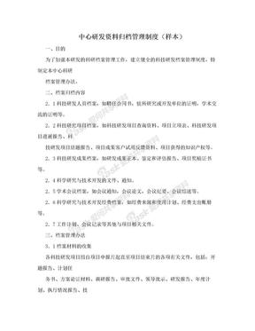 中心研发资料归档管理制度(样本).doc