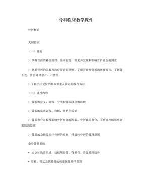 最新骨科授课课件全部.doc