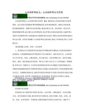 心内科护理论文:心内科护理安全管理.doc