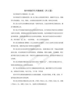 初中班级学生考勤制度 (共2篇).doc
