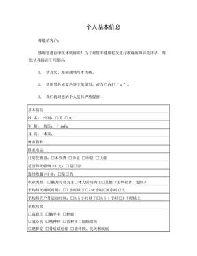 中医体质辨识量表.doc
