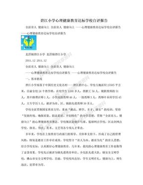 碧江小学心理健康教育达标学校自评报告.doc
