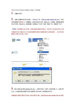 诺基亚S60V5免签破解文件与教程有图.doc