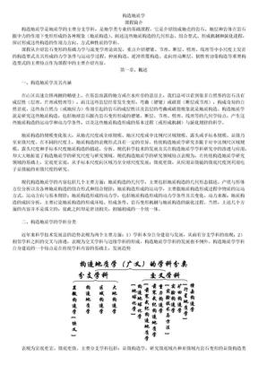 构造地质学简介.docx