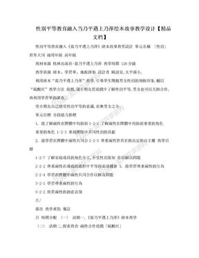 性别平等教育融入当乃平遇上乃萍绘本故事教学设计【精品文档】.doc