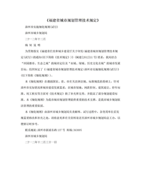 《福建省城市规划管理技术规定》.doc