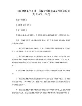 中国银监会关于进一步规范信用卡业务的通知 银监发〔2009〕60号.doc