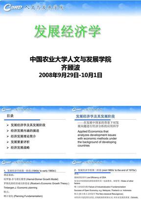 发展经济学-29Sept2008.ppt